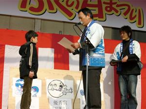 ふくまつり・表彰式の画像2