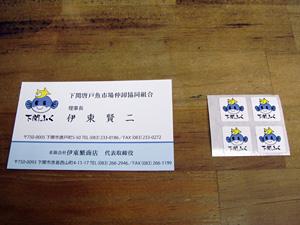 組合員共通デザイン名刺作成の画像1