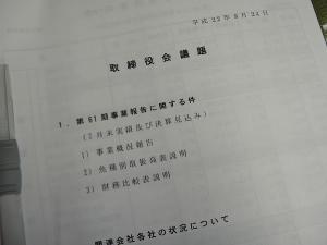 下関唐戸魚市場(株)取締役会の画像1