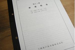 下関唐戸魚市場株式会社役員会の画像1