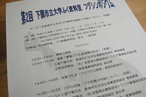 下関市立大学ふく資料室フグシンポジウムの画像1