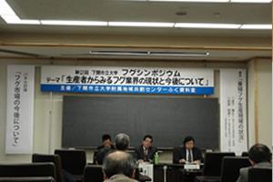 下関市立大学ふく資料室フグシンポジウムの画像2