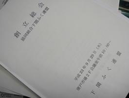 ふくの里 協同組合下関ふく連盟創立総会の画像1