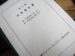 カモンワーフ(下関フィッシャーマンズワーフ株式会社)株主総会の画像1