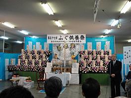 東京築地市場ふぐ卸売協同組合第57回ふぐ供養祭の画像1
