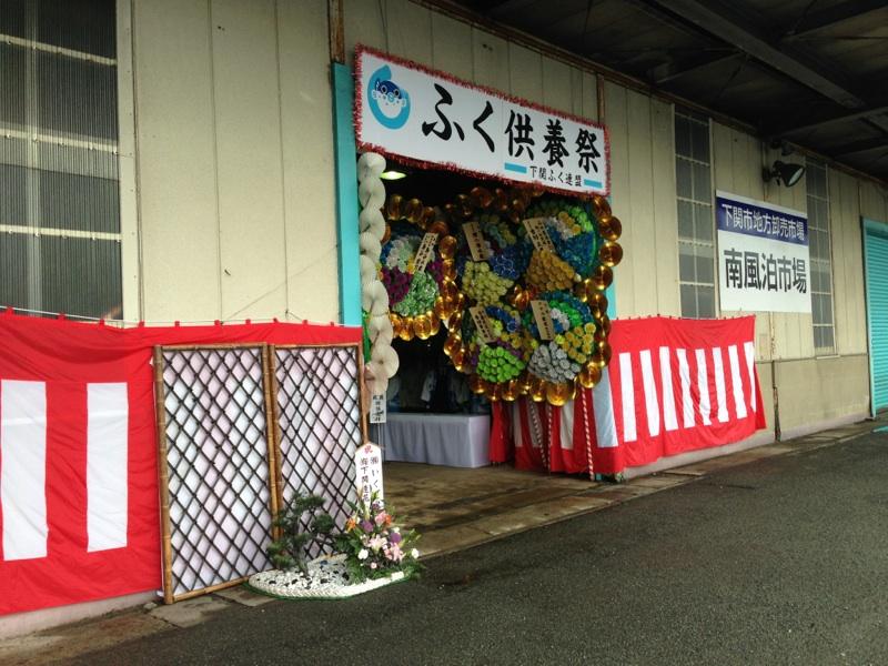 下関ふく供養祭のメイン画像