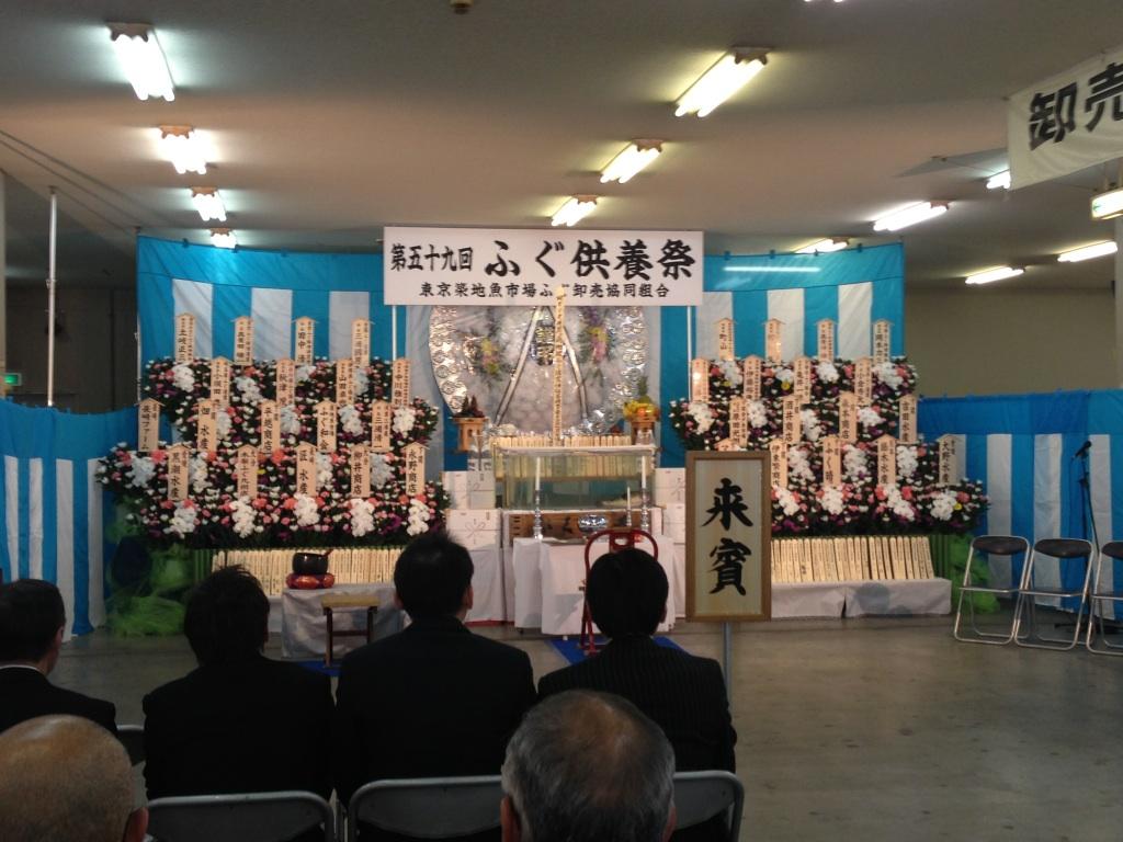 東京ふぐ供養祭のメイン画像