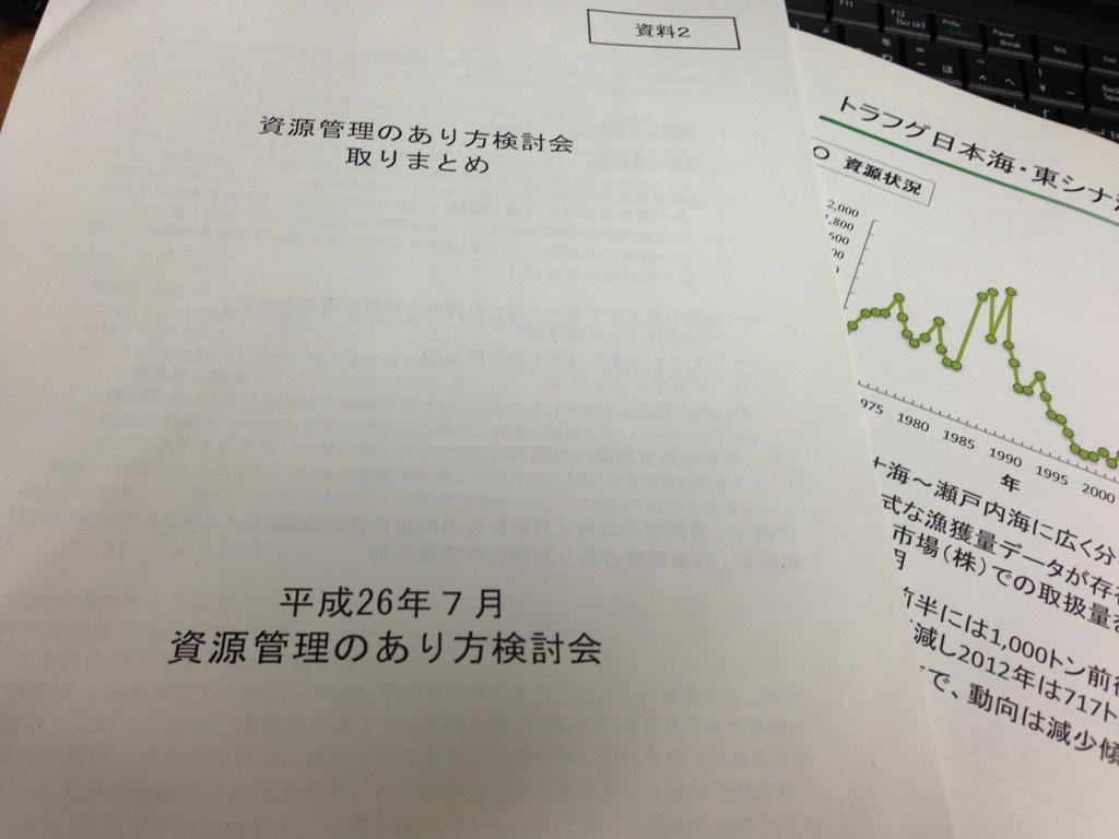 水産庁によるトラフグ資源状況報告会のメイン画像