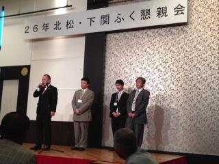 北松・下関 ふぐ懇親会の画像2