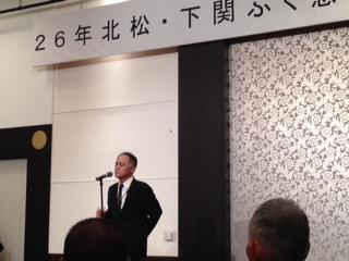 北松・下関 ふぐ懇親会のメイン画像