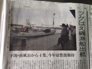 ふぐ延縄船出港式のメイン画像
