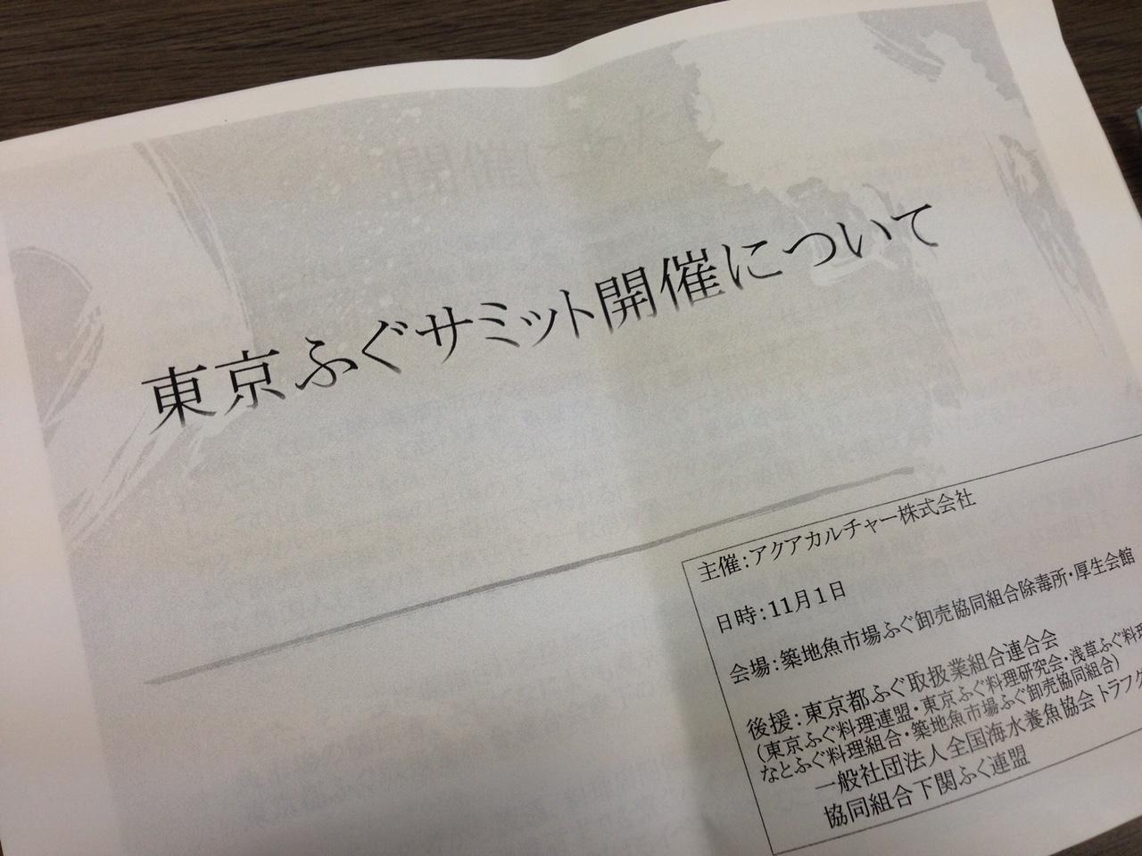 東京ふぐサミットのメイン画像