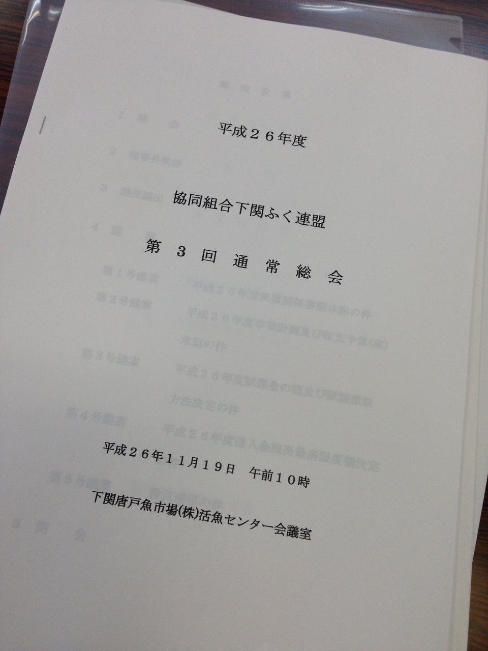 ふく輸出組合総会・ふく輸入組合総会・下関ふく連盟総会のメイン画像