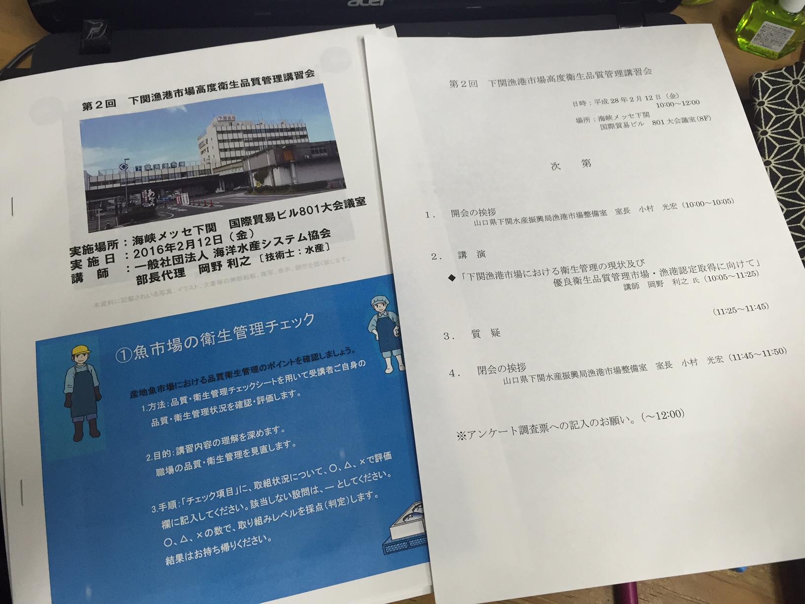 下関漁港市場高度衛生品質管理講習会のメイン画像