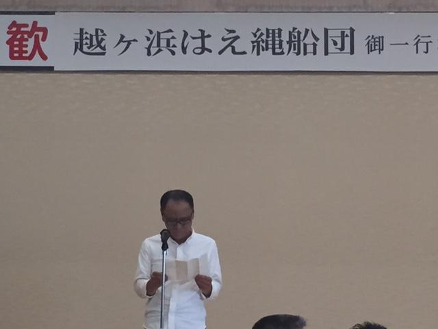 萩越ヶ浜ふぐ延縄船団懇親会の画像3